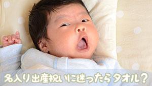 名入れ出産祝いおすすめ12選!タオルやアルバム以外も素敵