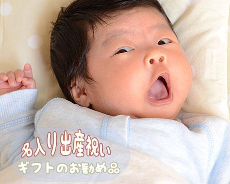 名入り出産祝い~タオルやアルバムや食器やポーチが定番?