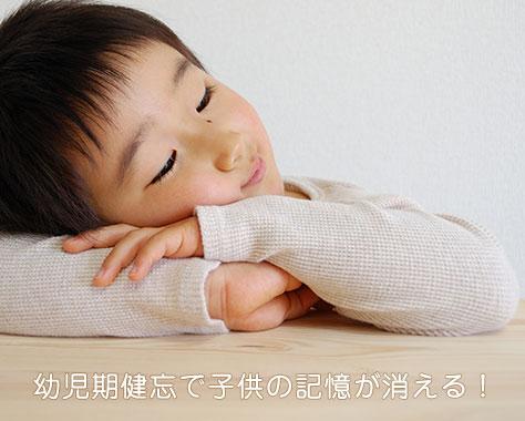 幼児期健忘~子供に赤ちゃんの頃の記憶がない理由とは?