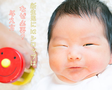 K2シロップって何?助産院は投与なし?新生児に与える目的