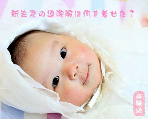 新生児の退院服は何だった?先輩ママが選んだベビー服15