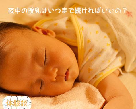 夜中の授乳いつまで?先輩ママが実践した夜の授乳のやめ方