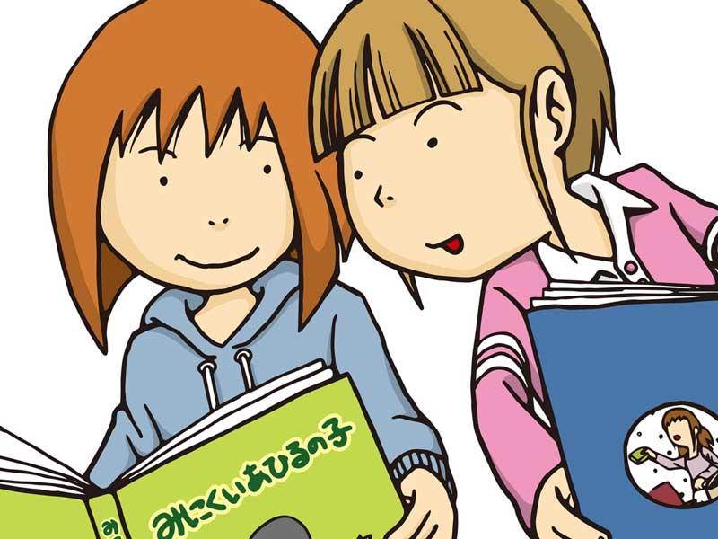 絵本を読んでいる子供達のイラスト