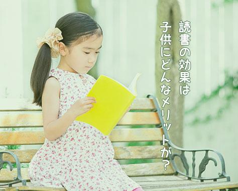 読書の効果は子供の脳にどんなメリットを?習慣化のすすめ