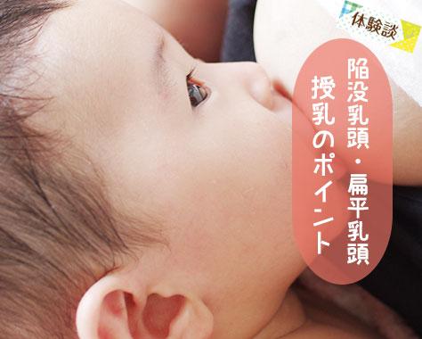 陥没乳頭・扁平乳頭の授乳体験談!乳頭保護器/直母の授乳は