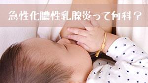 急性化膿性乳腺炎の症状や病院の薬での治療と家での予防法