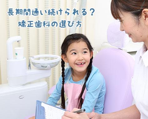 矯正歯科は子供に合う選び方が大切!外せないポイント10
