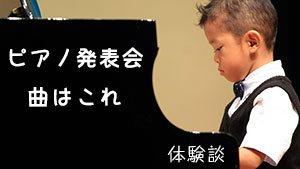 ピアノ発表会曲は何だった?子供が初めて舞台で弾いた曲15