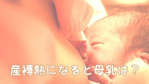 産褥熱の原因とは入院は?家庭での看護と抗生剤での治療法