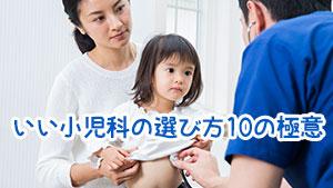 いい小児科の選び方10の極意!信頼できるかかりつけ医?