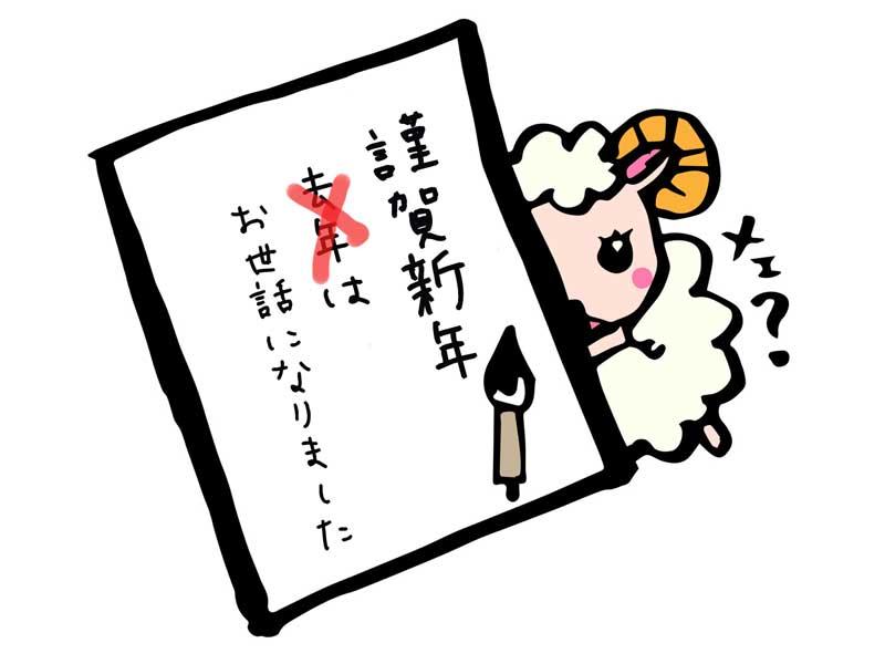 年賀状の書き方のイラスト