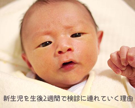新生児2週間検診って必要?ママが救われる!?目的や内容