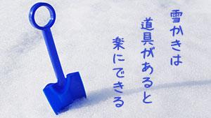 雪かきのやり方~東京の人も知っておきたいコツ&道具4選