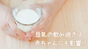 妊婦の豆乳摂取量~飲み過ぎはホルモンバランスを狂わす⁉