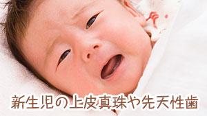 上皮真珠・先天性歯~赤ちゃんの歯並びは?治療は必要?