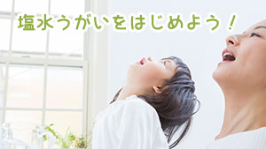 塩水うがいで風邪予防~口臭や口内炎にも効果あり!