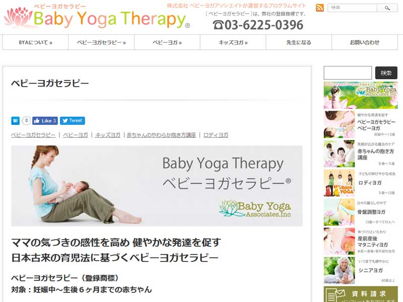 Baby Yoga Therapy®(サイト画面キャプチャ)