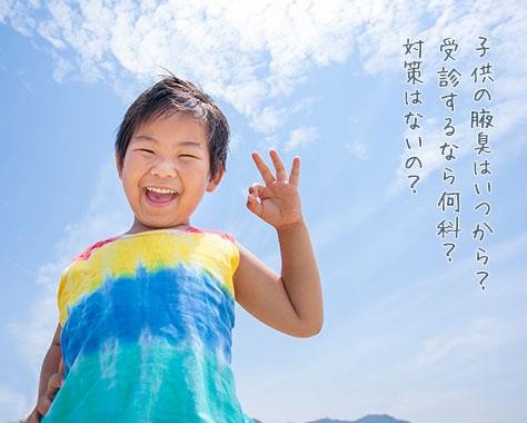 子供の腋臭体質は耳垢でわかる?治療は?原因やワキガ対策