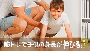 筋トレで子供の身長が縮むの!?2つの誤解や正しい方法