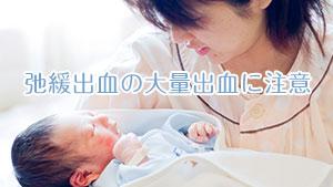 弛緩出血~産後の出血につながる子宮収縮が起こらない原因
