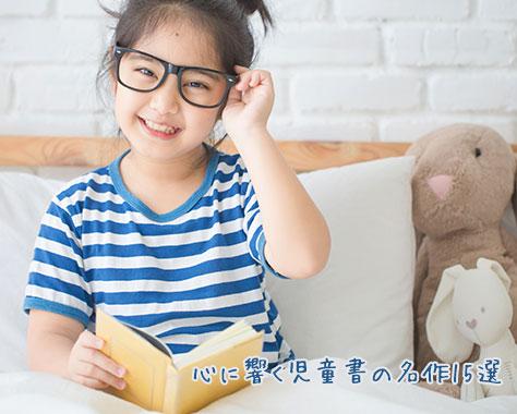児童書おすすめ!大人も夢中で読み進める名作ベストセラー
