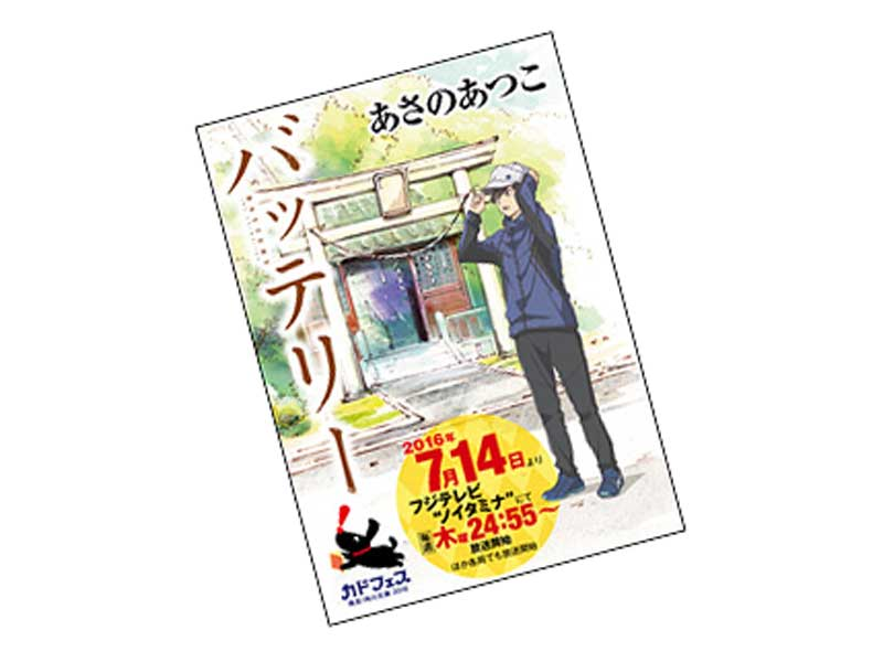 角川書店のバッテリー