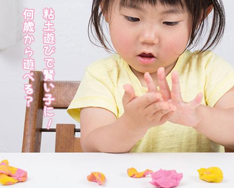 粘土遊びで幼児の脳は育つ!年齢別遊び方&おすすめ粘土