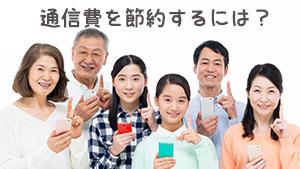 通信費を節約する7ステップ!子育て世帯の家計見直し術