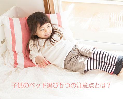 子供用ベッドの選び方!可愛く飾る品やニーズ別おすすめ10