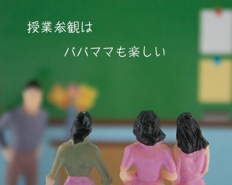 授業参観の感想~子供の様子を見てママが感じた事体験談15