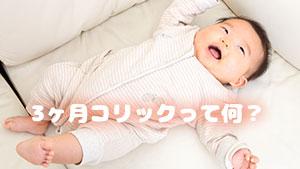 3ヶ月コリックとは?赤ちゃんが泣き止まない原因と対策