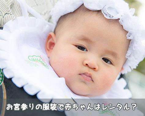 お宮参りの服装で赤ちゃんに勧める~男の子・女の子の10