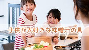 味噌汁の具材おすすめ15!心と体がジワ~と温まる人気具材
