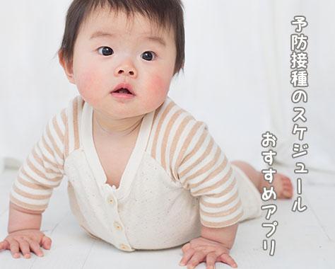 予防接種のスケジュール~赤ちゃんの同時接種の間隔は?