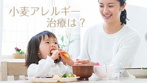 小麦アレルギーは治る?除去の注意点・食事作りのコツ