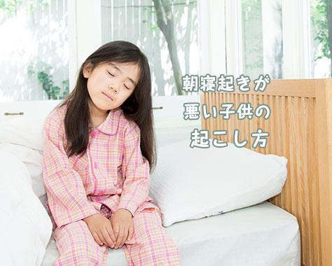 子供の起こし方のコツ5つ!寝起きが悪い子供を朝起こす方法