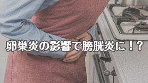 卵巣炎の原因や痛みなど症状と検査方法や病院での治療方法