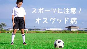 オスグッド病とは?膝が痛いスポーツ少年少女への治療10