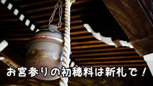 お宮参りの初穂料の相場やのし袋への名前や金額の書き方