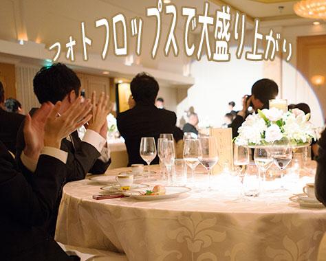 結婚式余興で感動した事うれしかった事~思い出の披露宴15