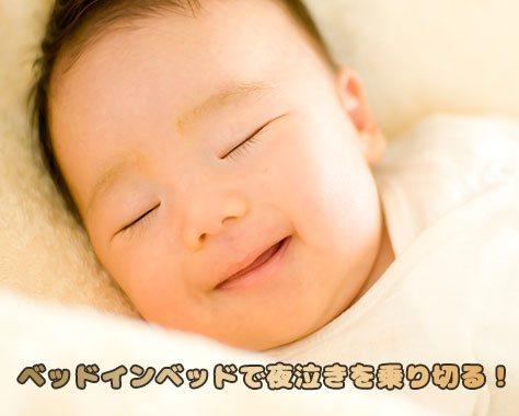 ベッドインベッドなら赤ちゃんと添い寝OK!人気商品7選