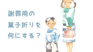 菓子折り謝罪…子供トラブルで誠意が見える謝罪の仕方15