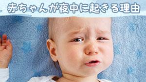 赤ちゃんが夜起きる原因は?眠りが浅い・寝ない時の対処法