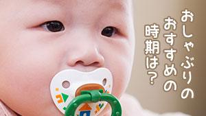 おしゃぶりのおすすめ品~新生児の赤ちゃんでも使える口具
