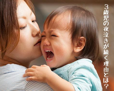 3歳の夜泣きの原因は?見逃してはいけない睡眠障害の症状
