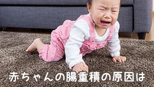 腸重積の症状とは?赤ちゃんのイチゴジャム状の血便に注意