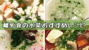 離乳食の水菜には意外な栄養がたっぷり!おすすめレシピ