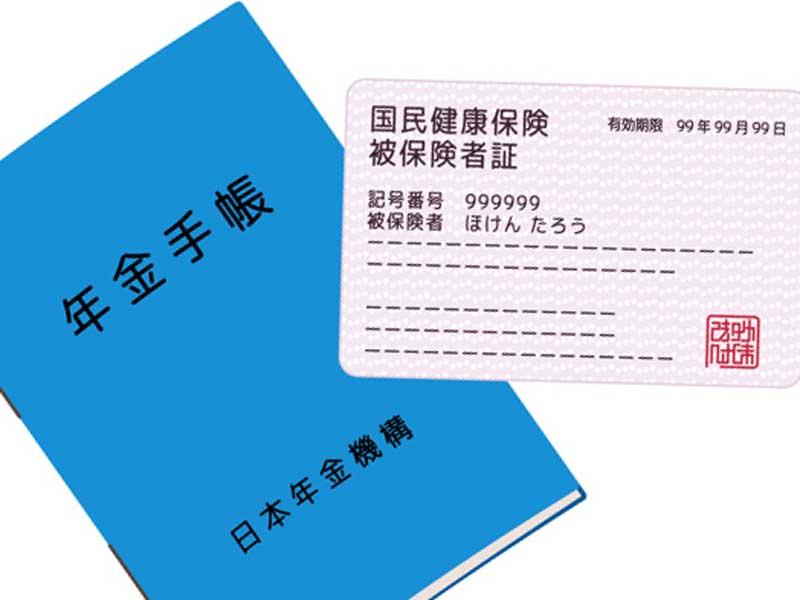 年金手帳と健康保険証のイラスト