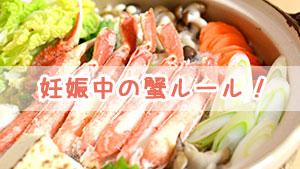 妊婦が蟹を食べる時の3つの掟|食べていい蟹・ダメな蟹
