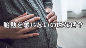 胎動を感じない原因は?妊娠中に胎動を感じるためのコツ3つ